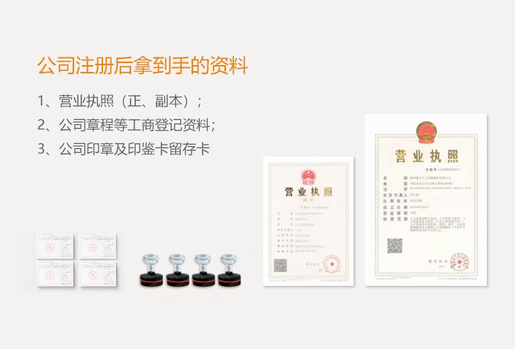 宁波注册公司流程